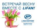 Встречай весну вместе с LIFAN!
