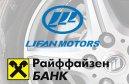 LIFAN и ЗАО «Райффайзенбанк» совместно запустили программу автокредитования Lifan Finance