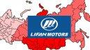 LIFAN изучает возможность открыть производство в Подмосковье и в Липецкой области