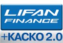 LIFAN FINANCE С КАСКО 2.0