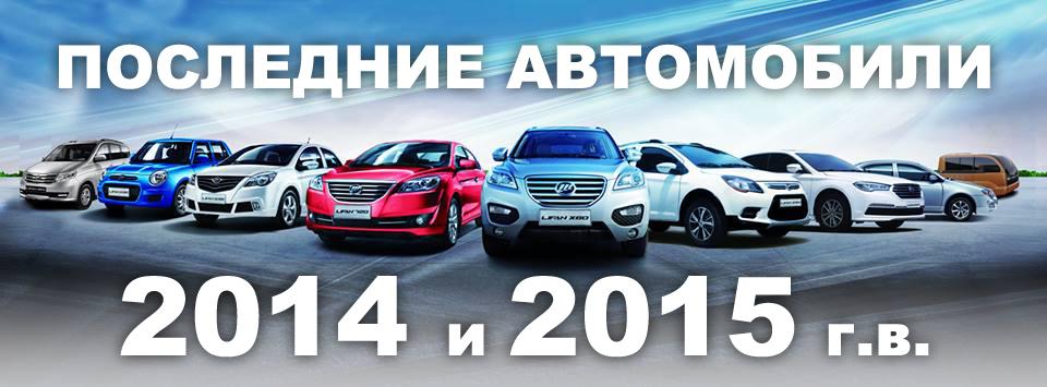 Специальное предложение на покупку автомобилей Lifan в марте