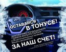ОСТАВАЙСЯ В ТОНУСЕ C LIFAN!